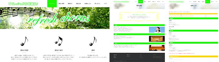 音楽サイト制作