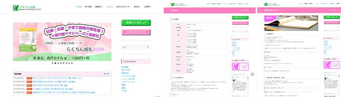 出版サイト